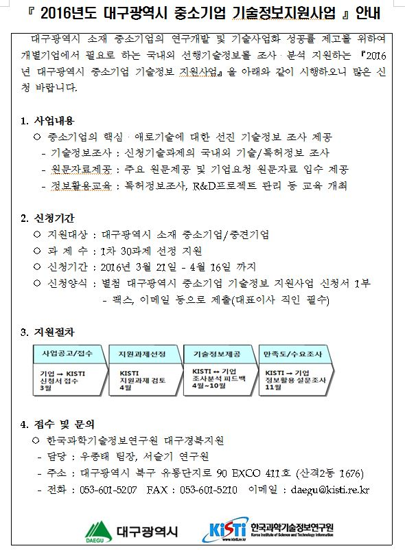 2016 대구 정보지원사업 안내문