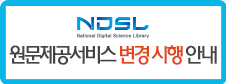 NDSL 원문제공서비스 변경 시행 안내