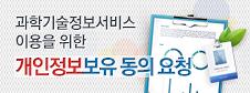 과학기술정보서비스 이용을 위한 개인정보보유 동의 요청