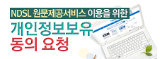 NDSL원문제공서비스이용을 위한 개인정보보유 동의요청
