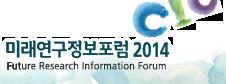 미래연구정보포럼 2014 개최 안내