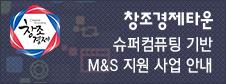 창조경제타운 슈퍼컴퓨팅 기반 M&S 지원 사업 안내