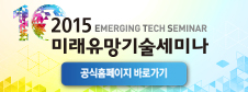2015 미래유망기술세미나