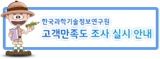 한국과학기술정보연구원 고객만족도 조사 실시 안내